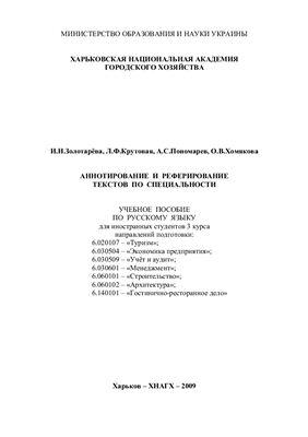 Золотарева И.Н. Аннотирование и реферирование текстов по специальности