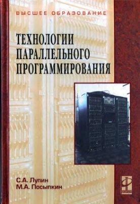 Лупин С.А., Посыпкин М.А. Технологии параллельного программирования