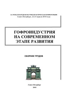 Иванов А.Н. (ред.) Гофроиндустрия на современном этапе развития