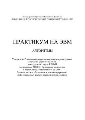 Хиценко В.П., Шапошникова Т.А. Практикум на ЭВМ. Алгоритмы