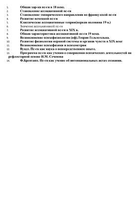 Шпоры к зачету и контрольной работе по теме Психология 18-19 вв