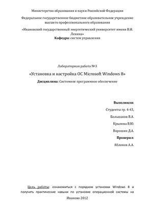 Установка и настройка ОС Microsoft Windows 8