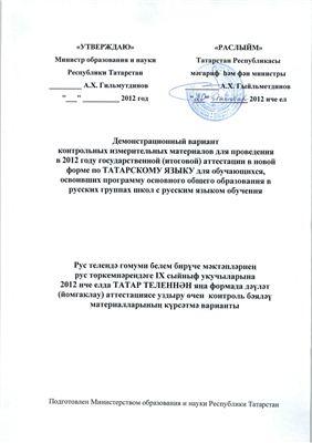 Контрольные измерительные материалы для проведения ГИА-9 по татарскому языку. Демонстрационный вариант