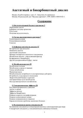 Ледебо И. Ацетатный и бикарбонатный диализ