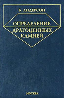 Андерсон Б.У. Определение драгоценных камней