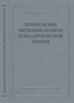 Виноградов А.П. (ред.) Применение меченых атомов в аналитической химии