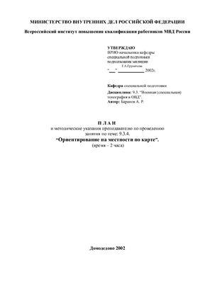 Баранов А.Р. Ориентирование на местности по карте