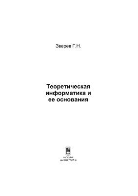 Зверев Г.Н. Теоретическая информатика и ее основания Т. 2