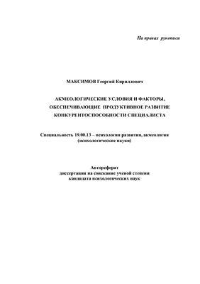 Максимов Г.К. Акмеологические условия и факторы, обеспечивающие продуктивное развитие конкурентоспособности специалиста