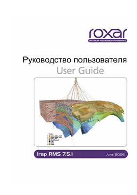 Сунгуров А. Полный курс обучения Roxar