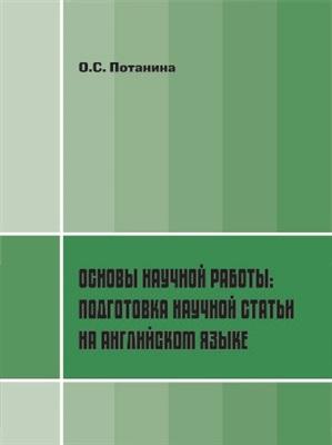 Потанина О.С. Основы научной работы: Подготовка научной статьи на английском языке