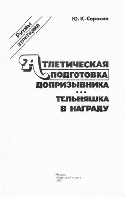 Сорокин Ю.К. Атлетическая подготовка допризывника