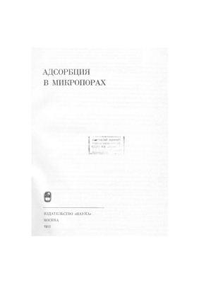 Дубинин М.М. (ред.) Адсорбция в микропорах. Материалы Пятой конференции по теоретическим вопросам адсорбции (1983)