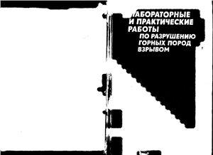 Кутузов Б.Н. Лабораторные и практические работы по разрушению горных пород взрывом