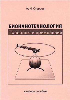 Огурцов А.Н. Бионанотехнология: Принципы и применение