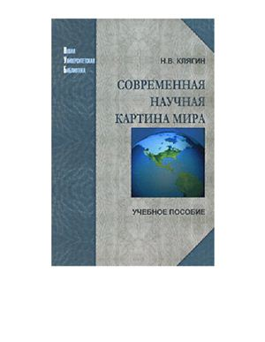 Клягин Н.В. Современная научная картина мира