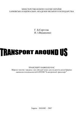 Сергєєва Г.Б., Видашенко Н.І. Transport around us (Транспорт навколо нас): Збірник текстів і завдань з англійської мови