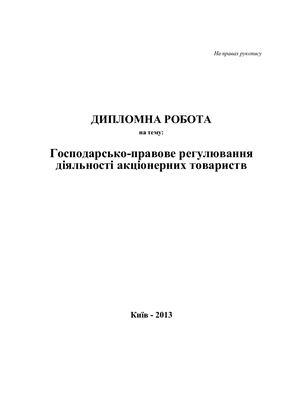 Господарсько-правове регулювання діяльності акціонерних товариств