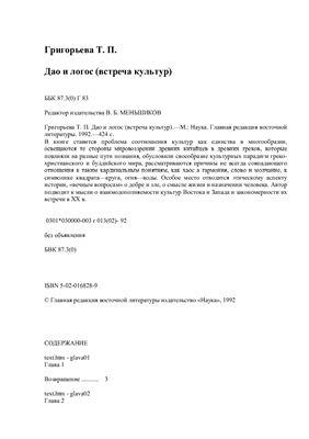 Григорьева Т.П. Дао и логос (встреча культур)
