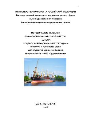 Оценка мореходных качеств судна