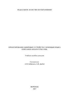 Бобрешов А.М., Дыбой А.В. Проектирование цифровых устройств с помощью языка описания аппаратуры VHDL