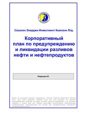 Корпоративный план по предупреждению и ликвидации разливов нефти и нефтепродуктов (ред. 01)