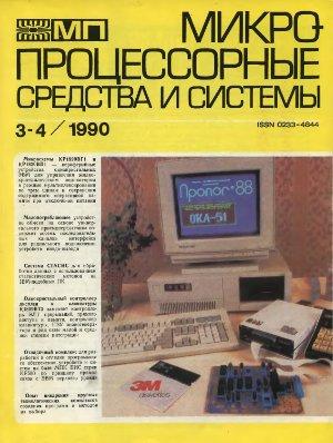 Микропроцессорные средства и системы 1990 №03-04
