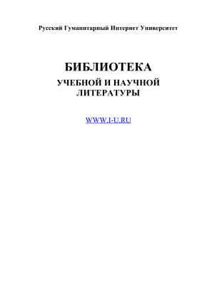 Лукьянов А.В. Историко - критическое введение в философию естествознания