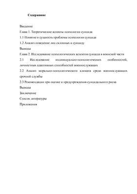 Диплом - Психологические аспекты суицида в воинских частях МО РК