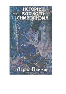 Пайман А. История русского символизма