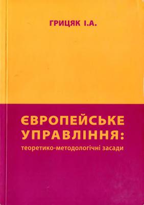 Грицяк І.А. Європейське управління: теоретико-методологічні засади