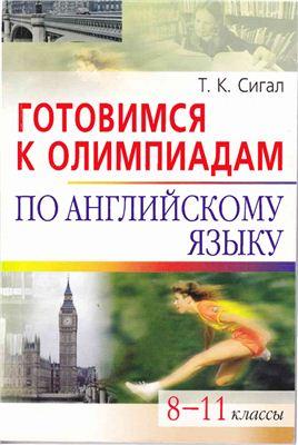 Сигал Т.К. Готовимся к олимпиадам по английскому языку. 8-11 классы