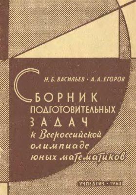 Васильев Н.Б., Егоров А.А. Сборник подготовительных задач к Всероссийской олимпиаде юных математиков