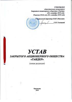 Анализ предприятия на примере ЗАО Тандер