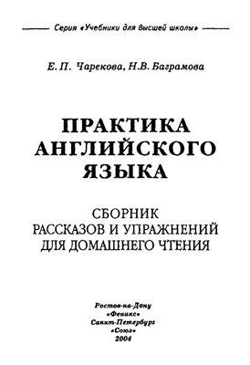 Чарекова Е.П., Баграмова Н.В. Практика английского языка