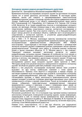 Дьяконов П.А. Холодное оружие ударно-раздробляющего действия, часть 1