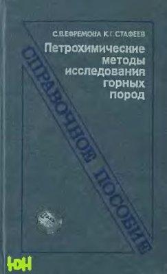 Справочник - Ефремова С.В., Стафеев К.Г. Петрохимические методы исследования горных пород