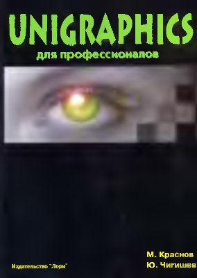 Краснов М. UNIGRAPHICS для профессионалов