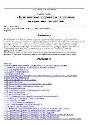 Демина Л.Д., Ральникова И.А. Психическое здоровье и защитные механизмы личности