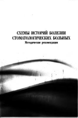 Ксембаев С.С., Салеева Г.Т., Мамаева Е.В. и др. Схемы историй болезни стоматологических больных