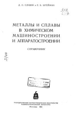 Славин Д.О., Штейман Е.Б. Металлы и сплавы в химическом машиностроении и аппаратостроении