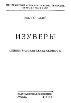 Горский Е. Изуверы (Ленинградская секта скопцов)