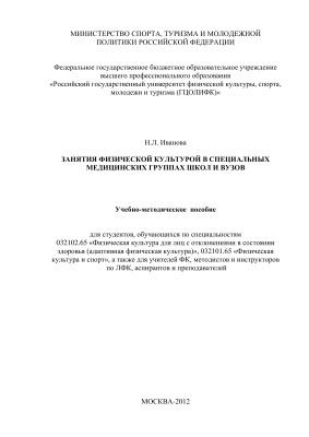 Иванова Н.Л. Занятия физической культурой в специальных медицинских группах школ и вузов