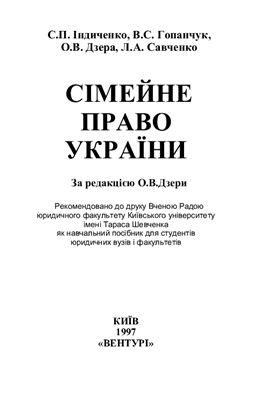 Індиченко С.П., Гопанчук B.C. та ін. Сімейне право України
