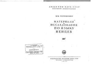 Терещенко Н.М. Материалы и исследования по языку ненцев