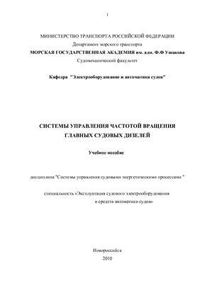 Кузнецов Е.В. Системы управления частотой вращения главных судовых дизелей