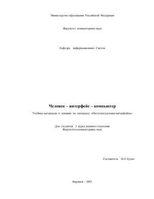Будко В.Н. Человек - интерфейс - компьютер