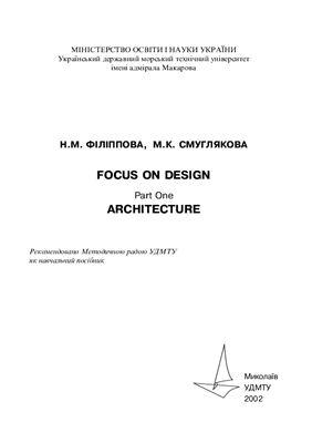 Філіппова Н.М., Смуглякова М.К. Focus on Design. Part One. Architecture