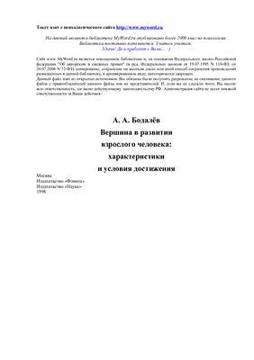 Бодалев А.А. Вершина в развитии взрослого человека: характеристики и условия достижения