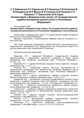 Ефимичев С.П. и соавт. Комментарий к Федеральному закону О государственной судебно-экспертной деятельности в Российской Федерации (постатейный)